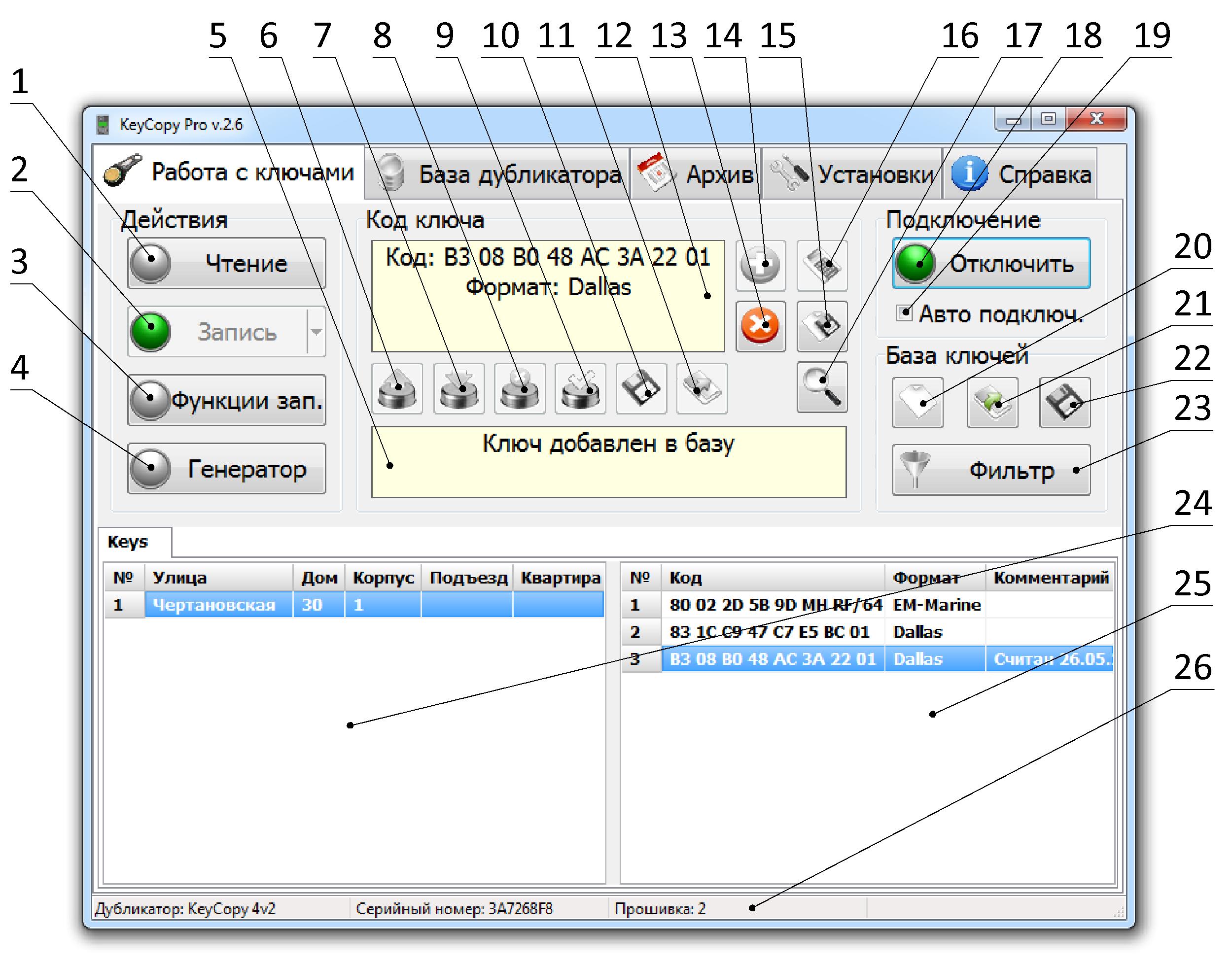 Программа keycopy pro v 2 скачать